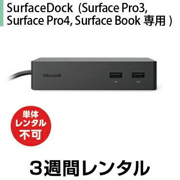 SurfaceDock (Surface Pro 3、Surface Pro 4、Surface Pro、Surface Laptop、Surface Book専用)※単体レンタル不可(3週間レンタル)