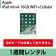 iPad mini4 レンタル WiFi+Cellularモデル 16GB シルバー SIMカードなし (1週間レンタル)【fy16REN07】