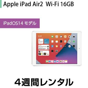iPad Air2 レンタル WiFi 16GB シルバー (4週間レンタル)