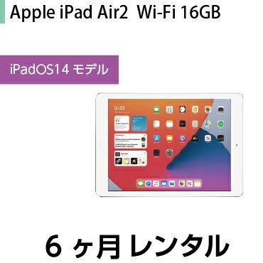 リモートワーク向けiPad長期レンタルiPad Air2 レンタル WiFi 16GB シルバー (6か月レンタル)