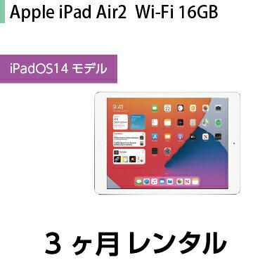 リモートワーク向けiPad長期レンタルiPad Air2 レンタル WiFi 16GB シルバー (3か月レンタル)