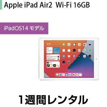 iPad Air2 レンタル WiFi 16GB シルバー (1週間レンタル)