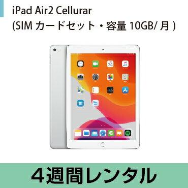 iPad Air2 Cellular (SIMカードセット・容量10GB/月) (4週間レンタル)