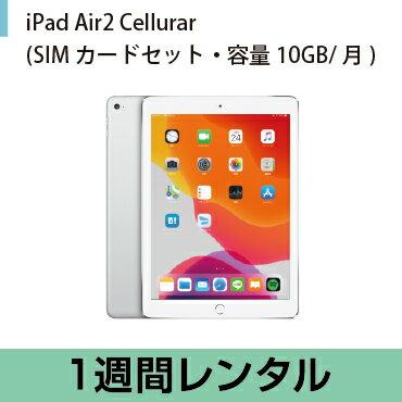 iPad Air2 Cellular (SIMカードセット・容量10GB/月) (1週間レンタル)