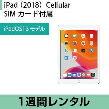パソコンレンタルiPad 2018 Cellularモデル(1週間レンタル)