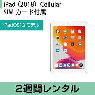 パソコンレンタルiPad 2018 Cellularモデル(2週間レンタル)