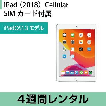 パソコンレンタルiPad 2018 Cellularモデル(4週間レンタル)