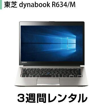 パソコンレンタル東芝 UltraBook dynabook R634/M(64bit)(3週間レンタル)※オフィスソフトは付属しておりません