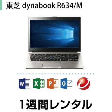 パソコンレンタル 出張・ビジネスにおすすめ東芝 UltraBook dynabook R634/M(64bit)(1週間レンタル)【Office2016/ウイルスバスター】 インストール済