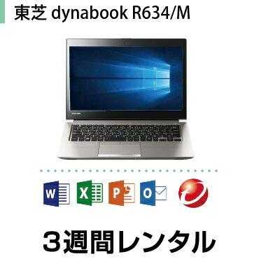 パソコンレンタル 出張・ビジネスにおすすめ東芝 UltraBook dynabook R634/M(64bit)(3週間レンタル)【Office2016/ウイルスバスター】 インストール済