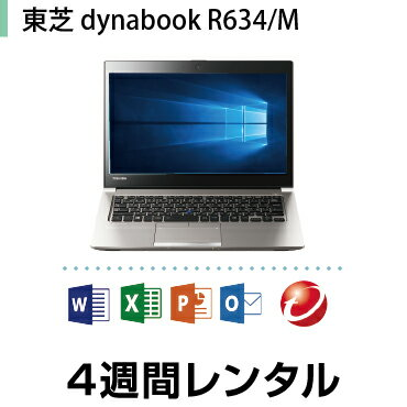 パソコンレンタル 出張・ビジネスにおすすめ東芝 UltraBook dynabook R634/M(64bit)(4週間レンタル)【Office2019/ウイルスバスター】 インストール済
