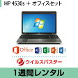 パソコンレンタル オフィスセット MOS試験におすすめHP ProBook 4530s Windows 7 (32bit) (1週間レンタル)【Office選択式/ウイルスバスター】 インストール済【fy16REN07】