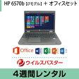 パソコンレンタル オフィスセット MOS試験におすすめHP 6570b (i7モデル) Windows 8.1 Pro(64bit) (4週間レンタル)【Office選択式/ウイルスバスター】 インストール済【fy16REN07】