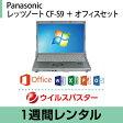 パソコンレンタル MOS試験におすすめPanasonic レッツノート CF-S9 Windows 7 (32bit) (1週間レンタル)【Office選択式/ウイルスバスター】 インストール済【fy16REN07】