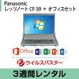 パソコンレンタル MOS試験におすすめPanasonic レッツノート CF-S9 Windows 7 (32bit) (3週間レンタル)【Office選択式/ウイルスバスター】 インストール済【fy16REN07】
