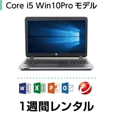 パソコンレンタル MOS試験におすすめCore i5 Windows10モデル(1週間レンタル)【Office2016/ウイルスバスター】 インストール済【機種は当店おまかせです】