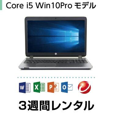パソコンレンタル MOS試験におすすめCore i5 Windows10モデル(3週間レンタル)【Office2016/ウイルスバスター】 インストール済【機種は当店おまかせです】