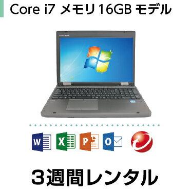 パソコンレンタル MOS試験におすすめCore i7 メモリ16GB(3週間レンタル)【Office2016/ウイルスバスター】 インストール済【機種は当店おまかせです】
