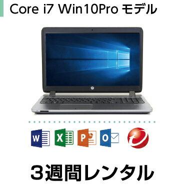 パソコンレンタルCore i7 Windows10 Proモデル(3週間レンタル)【Office2016/ウイルスバスター】 インストール済【機種は当店おまかせです】
