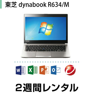 パソコンレンタル 出張・ビジネスにおすすめ東芝 UltraBook dynabook R634/M(64bit)(2週間レンタル)【Office選択式/ウイルスバスター】 インストール済