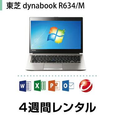 パソコンレンタル 出張・ビジネスにおすすめ東芝 UltraBook dynabook R634/M(64bit)(4週間レンタル)【Office選択式/ウイルスバスター】 インストール済