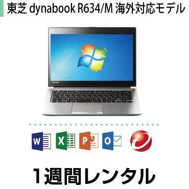 パソコンレンタル 出張・ビジネスにおすすめ東芝 UltraBook dynabook R634/M(64bit)海外対応モデル(1週間レンタル)【Office選択式/ウイルスバスター】インストール済