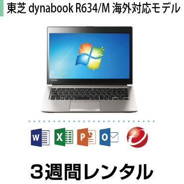 パソコンレンタル 出張・ビジネスにおすすめ東芝 UltraBook dynabook R634/M(64bit)海外対応モデル(3週間レンタル) 【Office選択式/ウイルスバスター】インストール済
