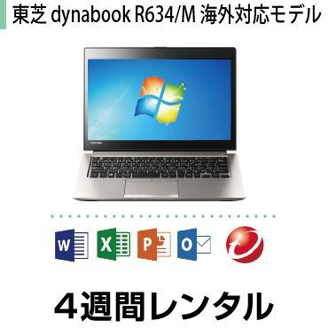 パソコンレンタル 出張・ビジネスにおすすめ東芝 UltraBook dynabook R634/M(64bit)海外対応モデル(4週間レンタル)【Office選択式/ウイルスバスター】インストール済