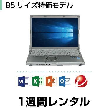 パソコンレンタル MOS試験におすすめB5サイズ特価モデル(1週間レンタル)【Office2016/ウイルスバスター】 インストール済【機種は当店おまかせです】