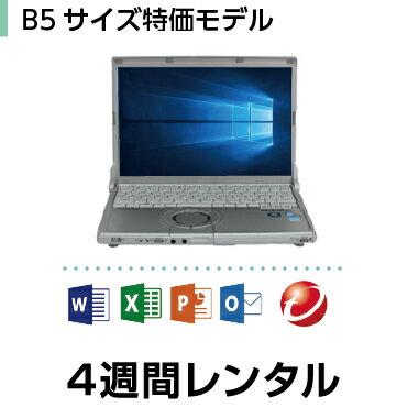 パソコンレンタル MOS試験におすすめB5サイズ特価モデル(4週間レンタル)【Office2016/ウイルスバスター】 インストール済【機種は当店おまかせです】