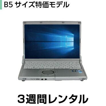 パソコンレンタルB5サイズ特価モデル(3週間レンタル)【機種は当店おまかせです】※オフィスソフトは付属しておりません
