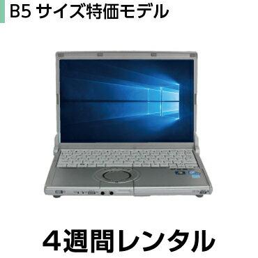 パソコンレンタルB5サイズ特価モデル(4週間レンタル)【機種は当店おまかせです】※オフィスソフトは付属しておりません