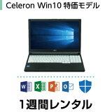 パソコンレンタル Celeron 特価モデル(1週間レンタル)【Office2016セット】 インストール済【ご注文から3日以内にレンタルお手続き下さい】【機種は当店おまかせです】