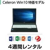 パソコンレンタル Celeron 特価モデル(4週間レンタル)【Office2016セット】 インストール済【ご注文から3日以内にレンタルお手続き下さい】【機種は当店おまかせです】