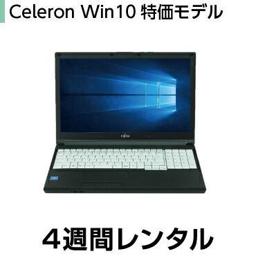 パソコンレンタルCeleron特価モデル メモリ4G Win10(4週間レンタル)【ご注文から3日以内にレンタルお手続き下さい】【機種は当店おまかせです】※オフィスソフトは付属しておりません