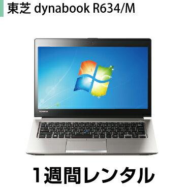 パソコンレンタル 出張・ビジネスにおすすめ東芝 UltraBook dynabook R634/M(64bit)(1週間レンタル)【Office選択式/ウイルスバスター】 インストール済