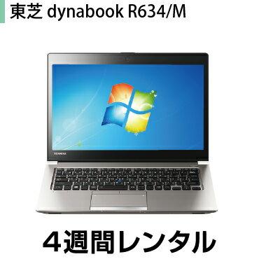 パソコンレンタル東芝 UltraBook dynabook R634/M(64bit)(4週間レンタル)※オフィスソフトは付属しておりません