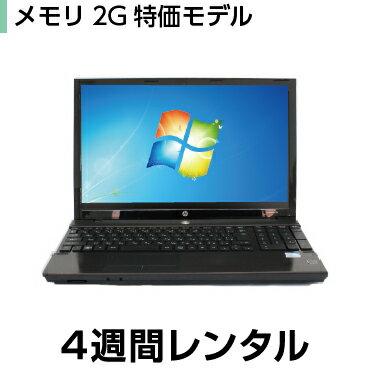 パソコンレンタルメモリ2G特価モデル(4週間レンタル)【機種は当店おまかせです】※オフィスソフトは付属しておりません