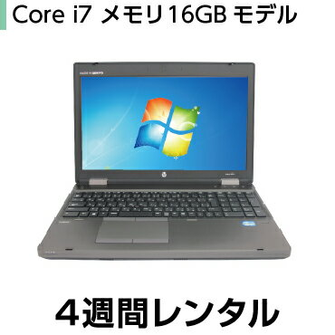 パソコンレンタルCore i7 メモリ16GB(4週間レンタル)【機種は当店おまかせです】※オフィスソフトは付属しておりません