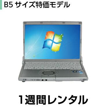 パソコンレンタルB5サイズ特価モデル(1週間レンタル)【機種は当店おまかせです】※オフィスソフトは付属しておりません