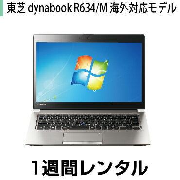 パソコンレンタル東芝 UltraBook dynabook R634/M(64bit)海外対応モデル(1週間レンタル)※オフィスソフトは付属しておりません