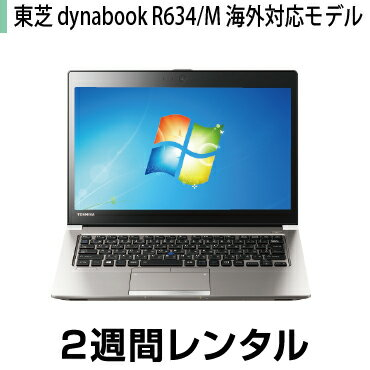 パソコンレンタル東芝 UltraBook dynabook R634/M(64bit)海外対応モデル(2週間レンタル)※オフィスソフトは付属しておりません