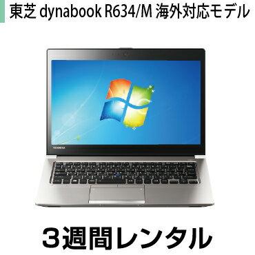 パソコンレンタル東芝 UltraBook dynabook R634/M(64bit)海外対応モデル(3週間レンタル)※オフィスソフトは付属しておりません