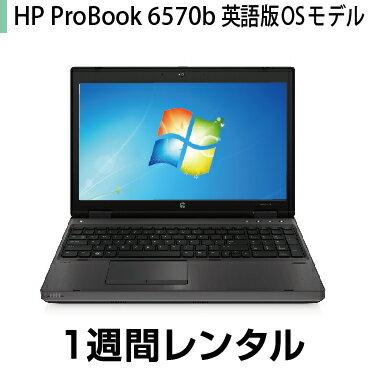 パソコンレンタルHP ProBook 6570b (i5/4GBモデル) 英語版(1週間レンタル)※オフィスソフトは付属しておりません