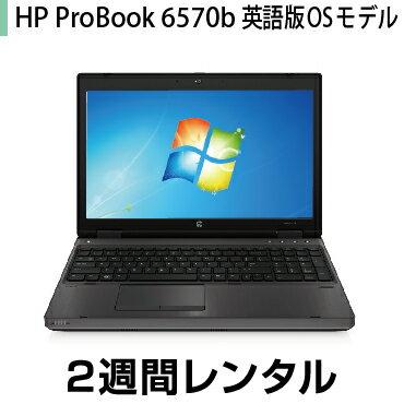 パソコンレンタルHP ProBook 6570b (i5/4GBモデル) 英語版(2週間レンタル)※オフィスソフトは付属しておりません