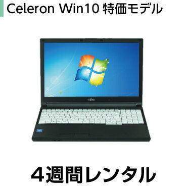 パソコンレンタルCeleron特価モデル メモリ4G Win10(4週間レンタル)【機種は当店おまかせです】※オフィスソフトは付属しておりません