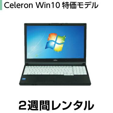 パソコンレンタルCeleron特価モデル メモリ4G Win10(2週間レンタル)【機種は当店おまかせです】※オフィスソフトは付属しておりません