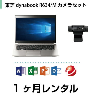パソコンレンタルWEBカメラ付き東芝 UltraBook dynabook R634/M(64bit)(1ヶ月レンタル)※この商品はレンタルです。販売品ではありません。ご了承下さい。※オフィス2016インストール済