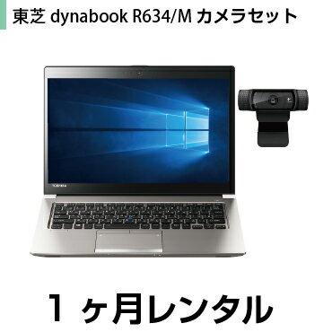 パソコンレンタルWEBカメラ付き東芝 UltraBook dynabook R634/M(64bit)(1ヶ月レンタル)【WEBカメラセット】※オフィスソフトは付属しておりません