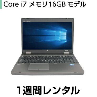 パソコンレンタルCore i7 メモリ16GB(1週間レンタル)【機種は当店おまかせです】※オフィスソフトは付属しておりません